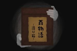 『百物語』の画像